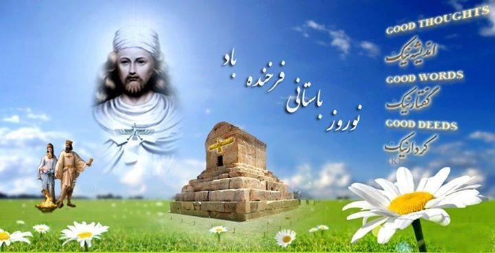 تبریک سال نو ایرانی
