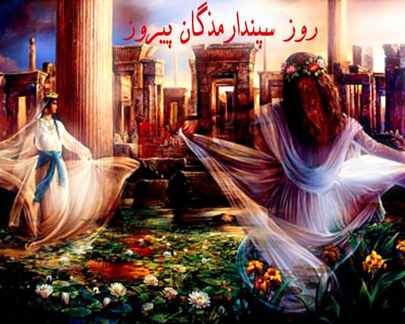 اسپندگان / سپندارمذگان روز عشق ایرانی