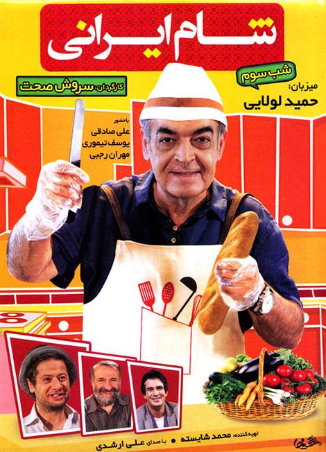 دانلود شام ایرانی حمید لولایی