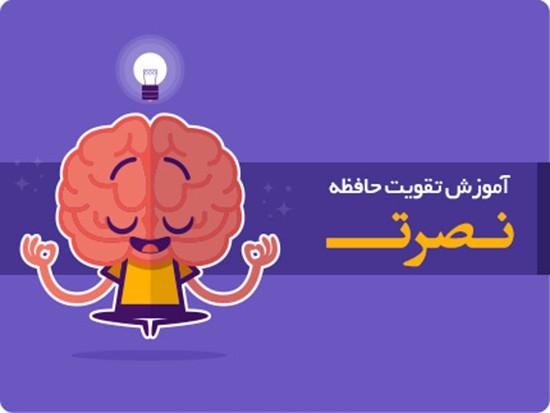 دانلود آموزش تقویت حافظه نصرت