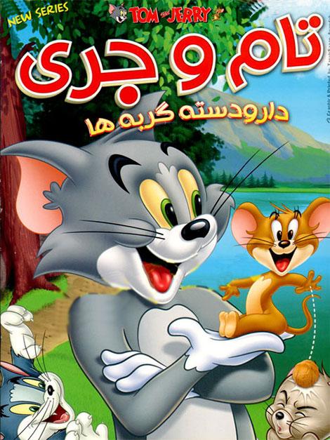 دوبله پارسی انیمیشن تام و جری دار و دسته گربه ها