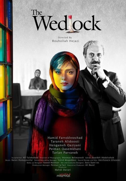دانلود رایگان فیلم زندگی مشترک آقای محمودی و بانو