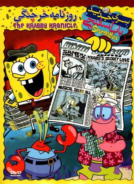 دانلود دوبله انیمیشن باب اسفنجی روزنامه خرچنگی