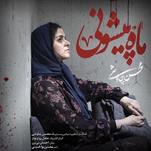 دانلود آهنگ جدید محسن چاوشی به نام ماه پیشونی برای سریال شهرزاد