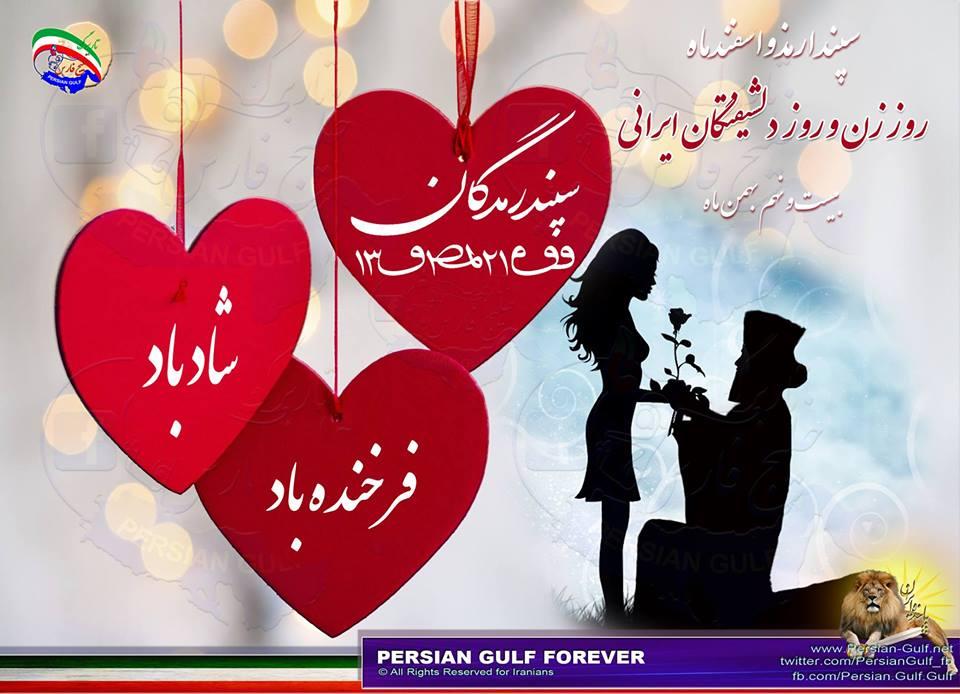 متن ها و دلنوشته های عاشقانه ویژه روز اسپندگان