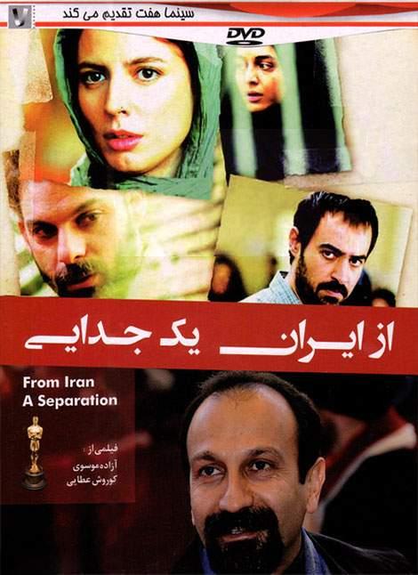 دانلود رایگان فیلم مستند جدید از ایران یک جدایی