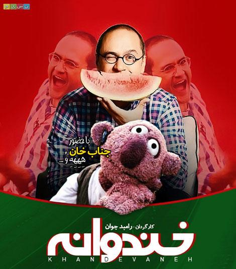 دانلود رایگان فصل سوم جناب خان خندوانه 3