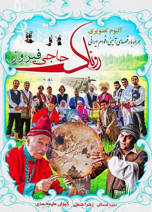 دانلود آلبوم تصویری جدید روناک به نام حاجی فیروز