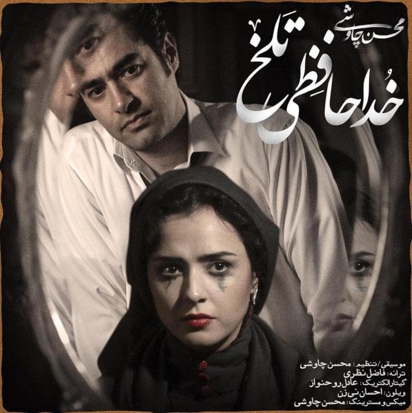 دانلود آهنگ جدید محسن چاوشی به نام خداحافظی تلخ + موزیک ویدیو برای سریال شهرزاد