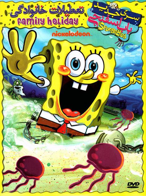 دانلود رایگان دوبله پارسی انیمیشن باب اسفنجی تعطیلات خانوادگی SpongBob