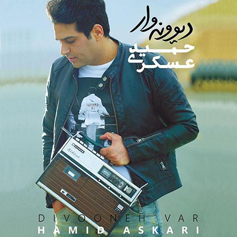 دانلود کامل آلبوم جدید حمید عسکری به نام دیوونه وار یکجا زیپ شده 320