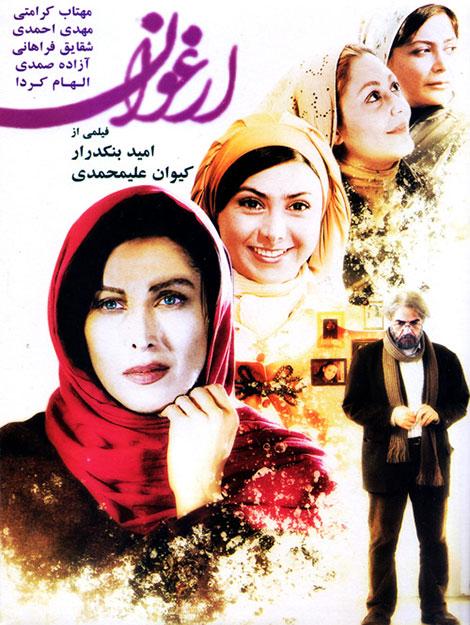 دانلود رایگان فیلم جدید ارغوان با لینک مستقیم کیفیت بالا عالی HD