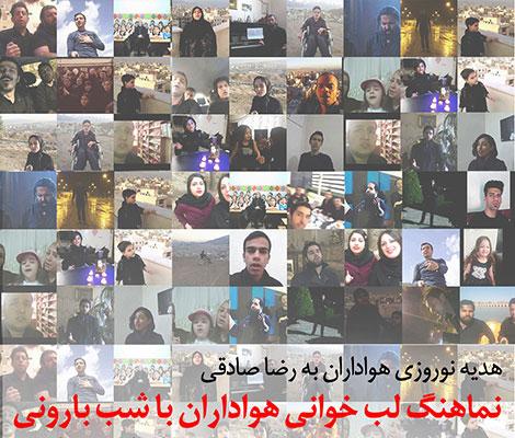 دانلود کلیپ لب خوانی هواداران رضا صادقی با آهنگ شب بارونی