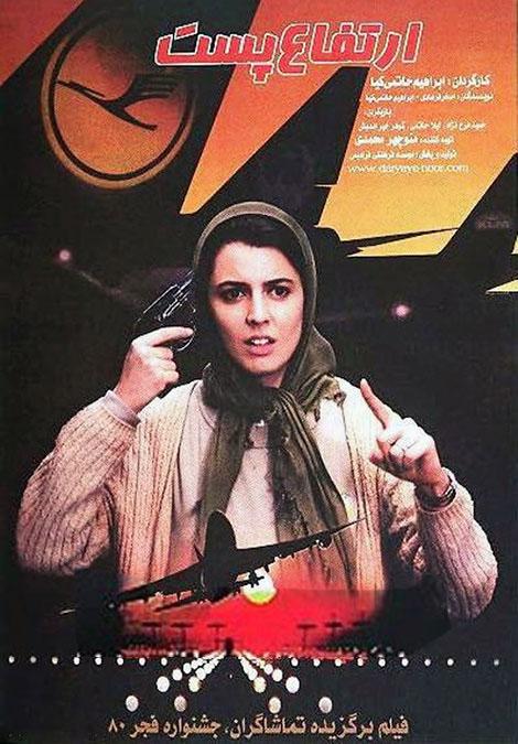 دانلود رایگان فیلم ایرانی ارتفاع پست با لینک مستقیم کیفیت بالا عالی HD