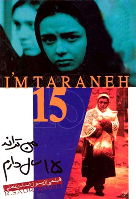 دانلود رایگان فیلم ایرانی من ترانه 15 سال دارم لینک مستقیم کیفیت بالا