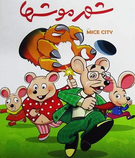 دانلود رایگان فیلم کارتونی انیمیشن شهر موش ها 1 لینک مستقیم کیفیت بالا