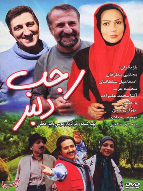 دانلود رایگان فیلم ایرانی رجب دلبر با لینک مستقیم کیفیت بالا عالی HD
