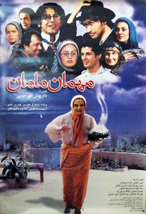 دانلود رایگان فیلم ایرانی مهمان مامان با لینک مستقیم کیفیت بالا عالی