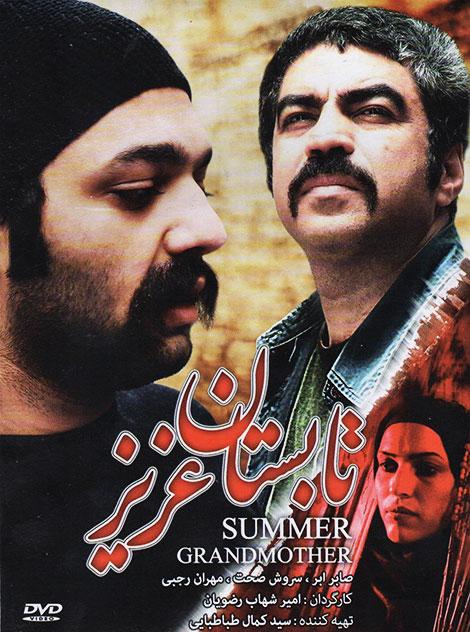 دانلود رایگان فیلم ایرانی تابستان عزیز با لینک مستقیم کیفیت بالا عالی