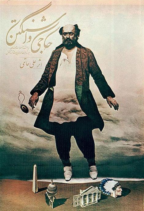 دانلود رایگان فیلم ایرانی حاجی واشنگتن لینک مستقیم کیفیت بالا عالی HD