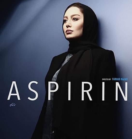 دانلود کامل سریال آسپرین فصل 1