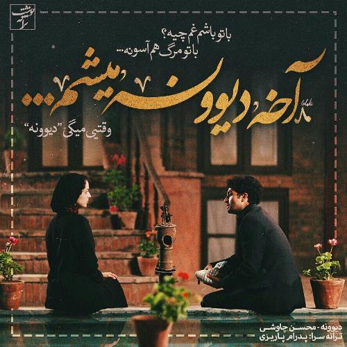 دانلود آهنگ جدید محسن چاوشی به نام دیوونه + موزیک ویدیو برای سریال شهرزاد با کیفیت عالی 320kb , 1080HD