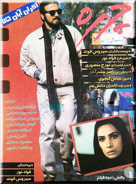 دانلود رایگان فیلم ایرانی چهره با لینک مستقیم کیفیت بالا عالی HD