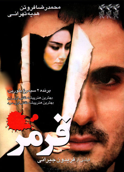 دانلود رایگان فیلم ایرانی قرمز با لینک مستقیم کیفیت بالا عالی