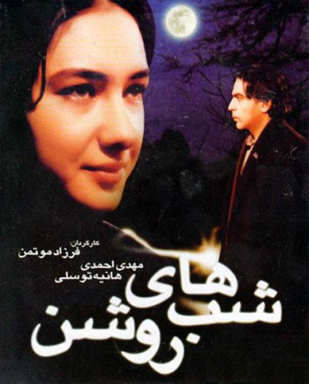 دانلود رایگان فیلم ایرانی شب های روشن با لینک مستقیم کیفیت بالا عالی