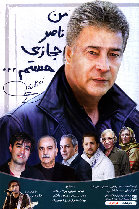 دانلود بهترین بخش های فیلم مستند جدید من ناصر حجازی هستم (خلاصه)