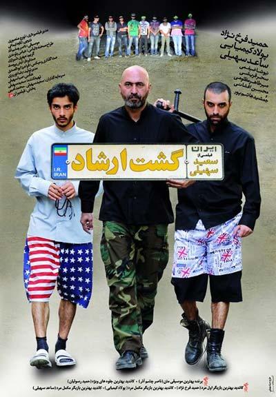 دانلود رایگان فیلم ایرانی گشت ارشاد با لینک مستقیم کیفیت بالا عالی HD