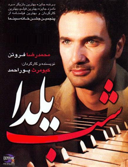 دانلود رایگان فیلم ایرانی شب یلدا با لینک مستقیم کیفیت بالا عالی HD