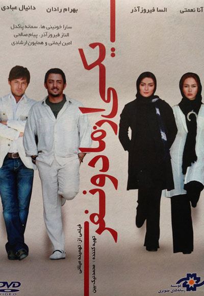 دانلود رایگان فیلم ایرانی یکی از ما دو نفر لینک مستقیم کیفیت بالا عالی