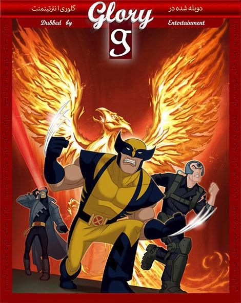 دانلود رایگان دوبله انیمیشن ولورین مردان ایکس Wolverine and X-Men 2008