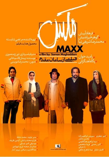 دانلود رایگان فیلم ایرانی مکس با لینک مستقیم کیفیت بالا عالی HD 720p