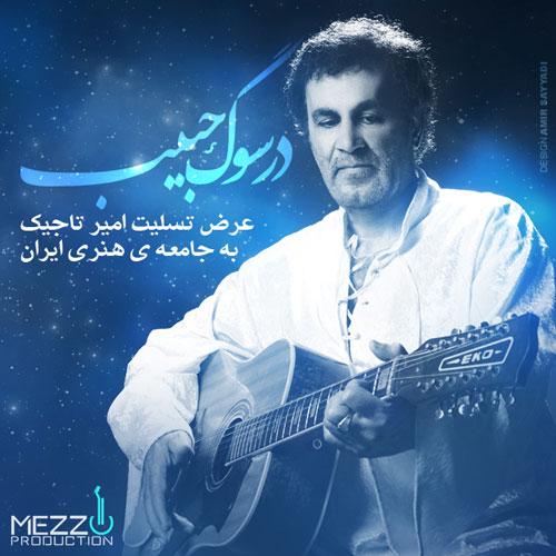 دانلود رایگان آهنگ جدید امیر تاجیک به نام در سوگ حبیب با کیفیت 320kb