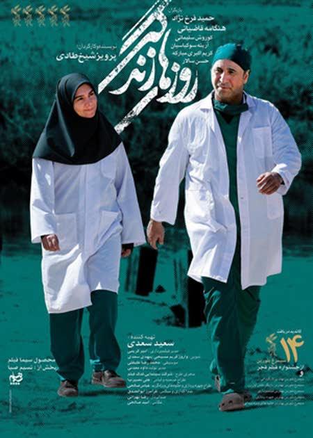 دانلود رایگان فیلم ایرانی روزهای زندگی لینک مستقیم کیفیت بالا HD 720p