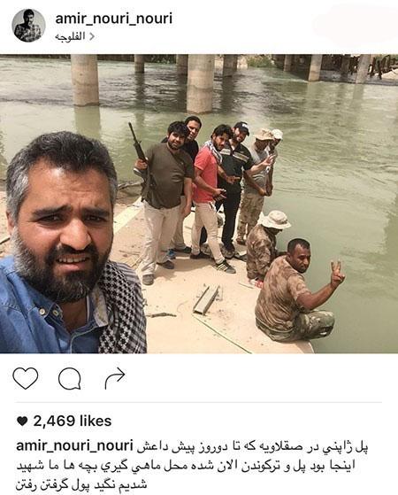 تهدید امیر نوری توسط داعش +عکس
