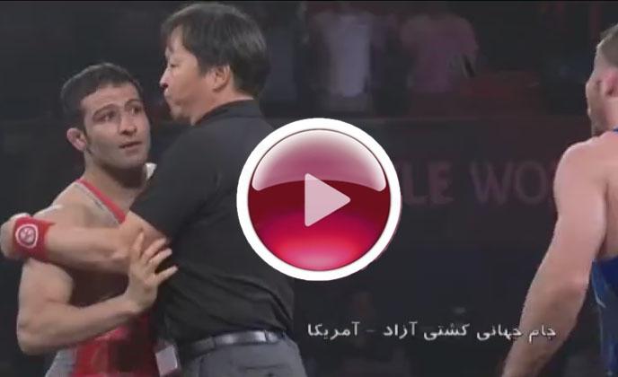 دانلود کلیپ حرکت غیراخلاقی حریف آمریکایی با حسن رحیمی جام جهانی 2016