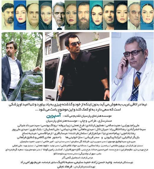 فرهاد نجفی گفتگو و مصاحبه جدید با مهر: آسپرین اکشن نیست/ مخاطب 1 سکانس هم از دست ندهد