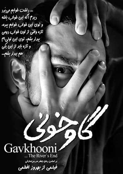 دانلود رایگان فیلم ایرانی گاوخونی لینک مستقیم کیفیت بالا عالی HD 720p
