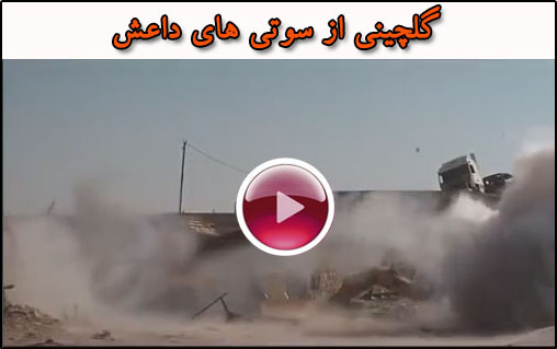 دانلود فیلم قاطی کردن داعش زدن نیروهای خودی , کلیپ های طنز سوتی جدید