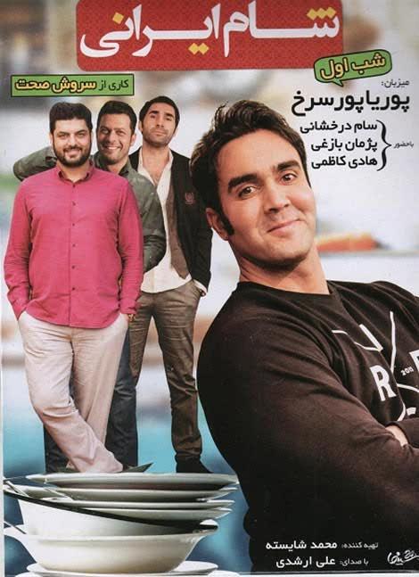 دانلود رایگان کامل همه قسمتهای فصل 6 شام ایرانی لینک مستقیم کیفیت بالا