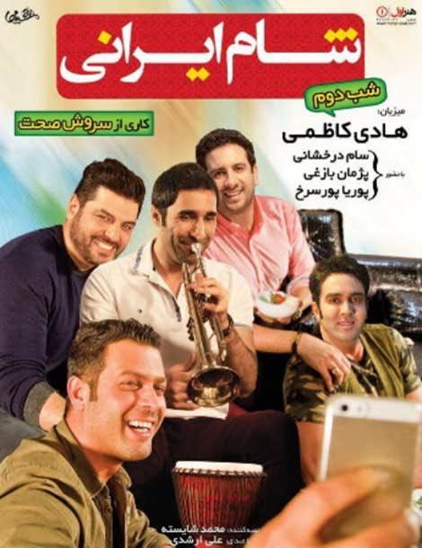 دانلود رایگان فصل ششم مجموعه شام ایرانی به میزبانی هادی کاظمی