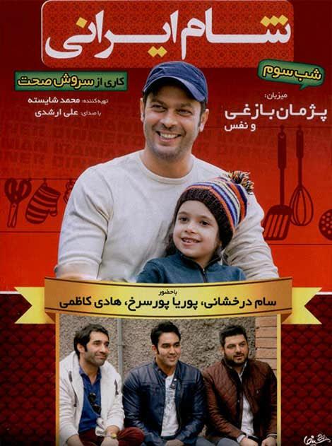 دانلود رایگان فصل ششم مجموعه شام ایرانی به میزبانی پژمان بازغی