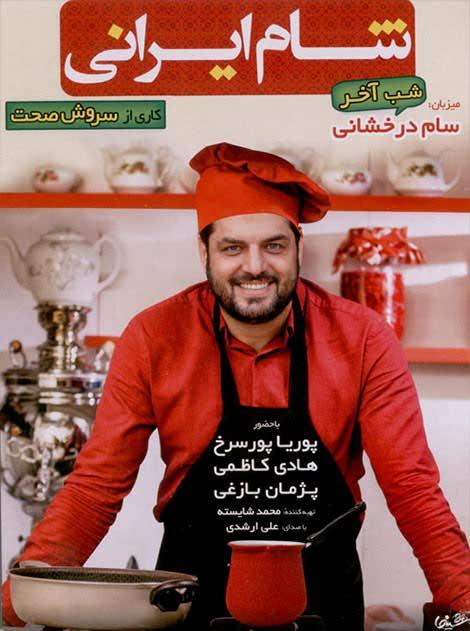 دانلود رایگان فصل ششم مجموعه شام ایرانی به میزبانی سام درخشانی