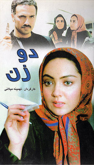 دانلود رایگان فیلم ایرانی دو زن لینک مستقیم کیفیت بالا عالی کم حجم 720