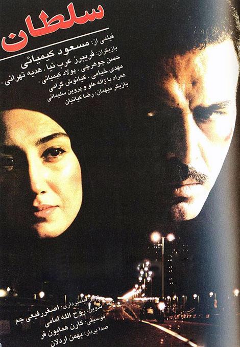 دانلود رایگان فیلم ایرانی سلطان لینک مستقیم کیفیت بالا کم حجم 720 HD