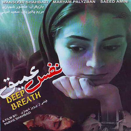 دانلود رایگان فیلم ایرانی نفس عمیق لینک مستقیم کیفیت بالا کم حجم 720