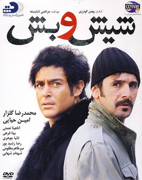 دانلود رایگان فیلم ایرانی شیش و بش لینک مستقیم کیفیت بالا کم حجم 720